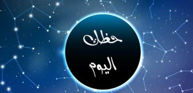 أعرف >> حظك اليوم الأربعاء 29-05-2019 مع توقعات ماغي فرح – Abraj Alyome