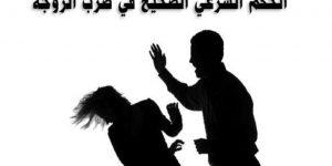 حكم ضرب الزوجة في الإسلام