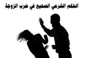 د- عبدالله رشيدي يوضح حكم ضرب الزوجة في الإسلام وعقاب الرجل المعتدي #الأزهر_قادم