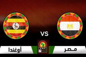 موعد مباراة مصر وأوغندا الأحد 30/6/2019 ضمن كأس أمم أفريقيا والقنوات الناقلة