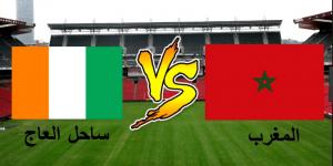 موعد مباراة المغرب وكوت ديفوار الجمعة 28/7/2019 ضمن كأس أمم أفريقيا والقنوات الناقلة