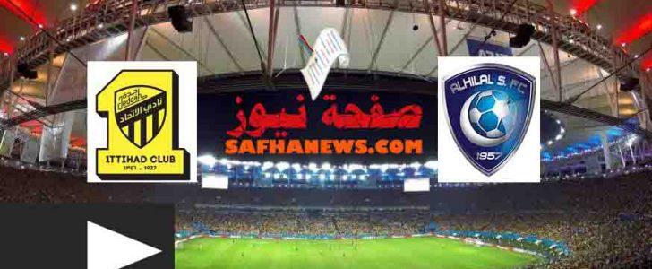 موعد مباراة الهلال والاتحاد اليوم الثلاثاء 17-09-2019 دوري أبطال آسيا