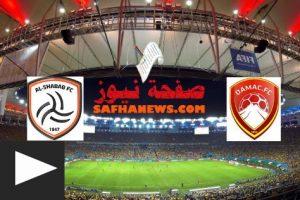 موعد مباراة الشباب وضمك اليوم الخميس 19-09-2019 الدوري السعودي الموعد والقنوات الناقلة