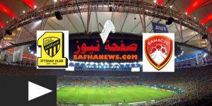 بث مباشر مباراة الاتحاد وضمك الآن الجمعة 13-09-2019 بالدوري السعودي