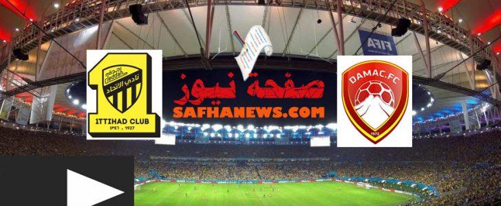 موعد مباراة الاتحاد وضمك الآن الجمعة 13-09-2019 بالدوري السعودي