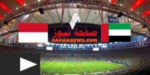 مباراة الإمارات وإندونيسيا