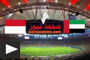 مباراة الإمارات وإندونيسيا اليوم الخميس 10-10-2019 الموعد والقنوات الناقلة في تصفيات آسيا المؤهلة لكأس العالم 2022