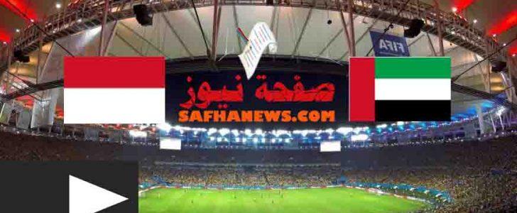 مباراة الإمارات وإندونيسيا 10-10-2019 القنوات الناقلة ضمن تصفيات آسيا المؤهلة لكأس العالم 2022 القنوات الناقلة