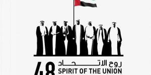 أستعدادات اليوم الوطني 48 في دولة الإمارات