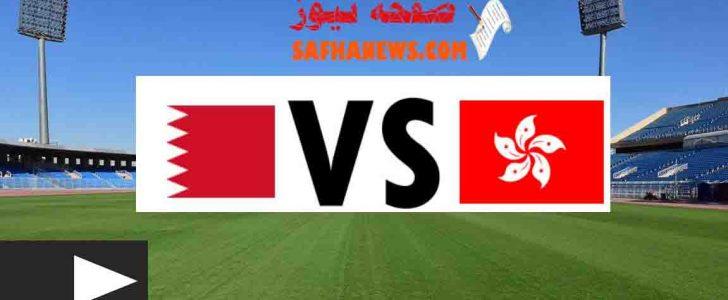 مباراة البحرين وهونغ كونغ اليوم 14-11-2019 تصفيات آسيا المؤهلة لكأس العالم 2022 , مباراة البحرين ضد هونغ كونغ المرحلة الثانية – الجولة الخامسة #WCAQ