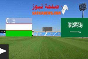 مباراة السعودية وأوزبكستان اليوم 14-11-2019 تصفيات آسيا المؤهلة لكأس العالم 2022 , مباراة السعودية ضد أوزبكستان المرحلة الثانية – الجولة الخامسة #WCAQ
