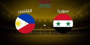 مباراة سوريا والفلبين