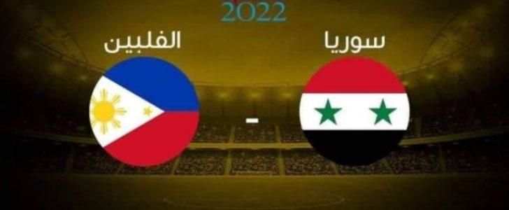 مباراة سوريا والفلبين اليوم الثلاثاء 19-11-2019 في تصفيات آسيا المؤهلة لكأس العالم 2022 , مباراة سوريا ضد الفلبين المرحلة الثانية – الجولة السادسة #WCAQ