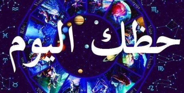 حظك اليوم الخميس 30-01-2020 #هلا_بالخميس تعرف على الأبراج الفلكية اليوم الخميس 30 كانون الثاني /2020