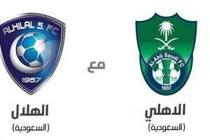 مباراة الهلال والاهلي السعودي الثلاثاء 07-01-2020 في الدوري السعودي الموعد والقنوات الناقلة