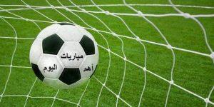 أهم مباريات اليوم في الدوريات العربية والأجنبية