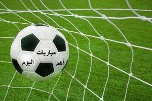أهم مباريات اليوم في الدوريات العربية والأجنبية – أهم لقاءات اليوم في الدوريات العربية والاجنبية 2020 الموعد والقنوات الناقلة