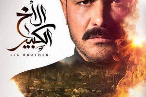 مسلسل الأخ الكبير الذي يجسد بطولته الفنان محمد رجب ، تفاصيل بشأن أحداث الحلقة 26