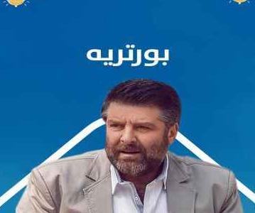 بورتريه مسلسل رمضاني 2020