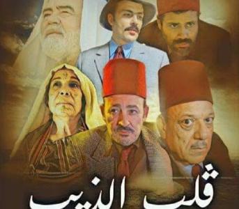 قلب الذيب مسلسل من بطولة فتحي الهداوي