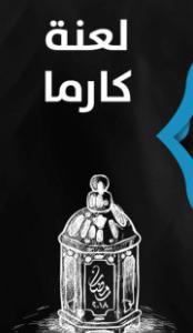 لعنة كارما، مسلسل مصري من بطولة هيفاء وهبي، ماذا يحدث لكارما في النهاية ياترى؟!