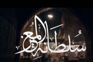 """الفنانة اللبنانية كارول سماحة تكشف أن تتر مسلسل """"سلطانة المعز"""" أفضل تتر في رمضان 2020"""