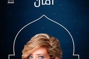"""بوستر مسلسل الممثلة السورية سلافة معمار """"مسافة أمان"""" يثير غضبها"""