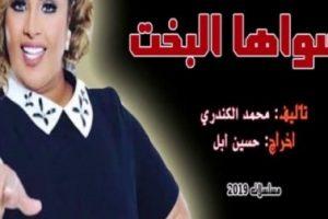 """كاتب المسلسل الكوميدي الرمضاني """"سواها البخت"""" عمر الكندري ينهي كتابة المقدمة الخاصة بالمسلسل"""