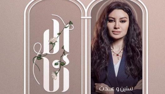 """ماذا تنتظر الممثلة المصرية أروى جودة من حكاية """"سنين وعدت"""" ضمن مسلسل""""إلا أنا"""" ؟!"""